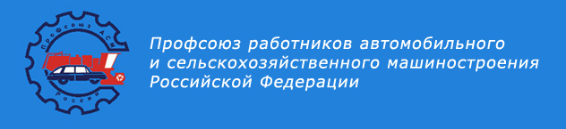 Профсоюз АСМ РФ