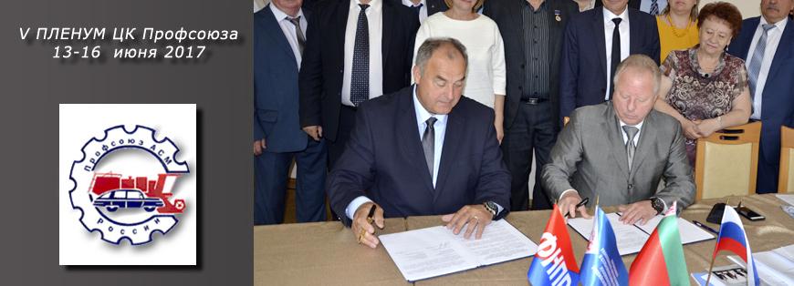 V  Пленум  ЦК Профсоюза с 13-16  июня 2017