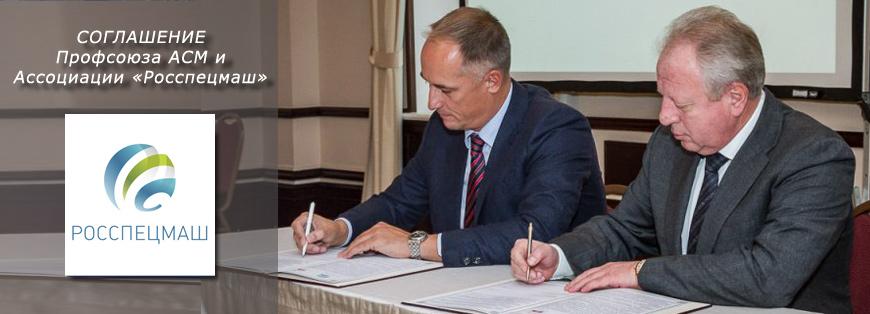 Профсоюз работников АСМ РФ и Ассоциация «Росспецмаш» подписали соглашение о социальном партнерстве