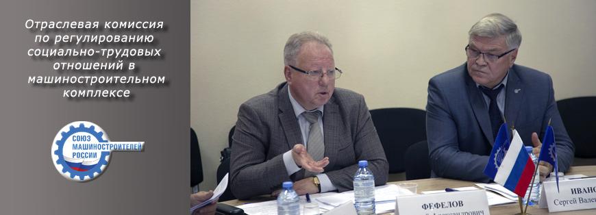 Заседание Отраслевой комиссии по регулированию социально-трудовых отношений в машиностроительном комплексе.