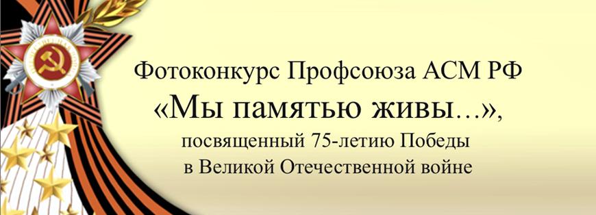 Положения фотоконкурса «Мы памятью жывы...», посвященного 75-летию Победы в Великой Отечественной войне