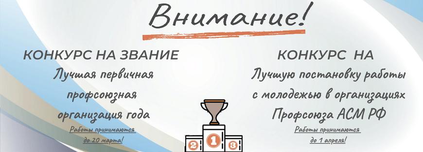 Внимание конкуур Профсоюза АСМ РФ