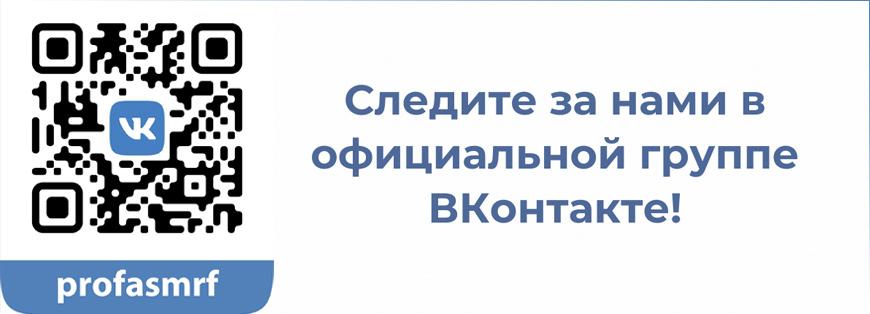 Официальная группа ВКОНТАКТЕ Профсоюза АСМ РФ