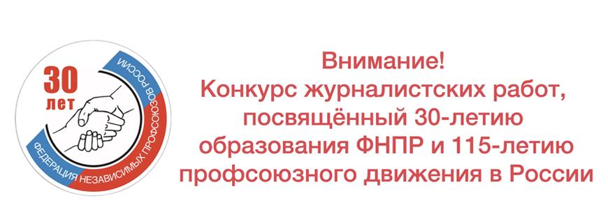 Конкурс журналистских работ, посвящённый 30-летию образования ФНПР и 115-летию профсоюзного движения в России