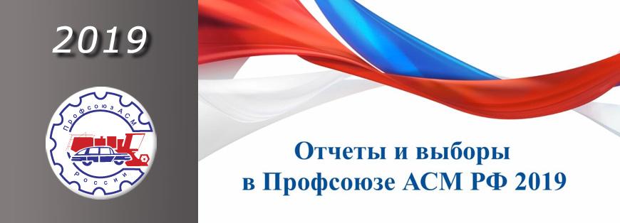 Итоги отчетно-выборной кампании Профсоюза АСМ РФ на 30.11.19 г.