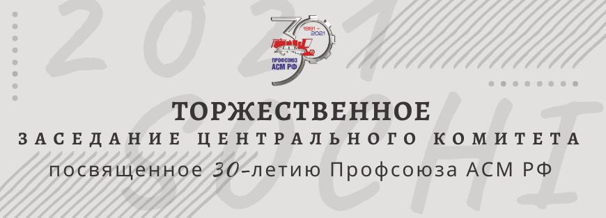 IV Заседание Центрального комитета Профсоюза АСМ РФ