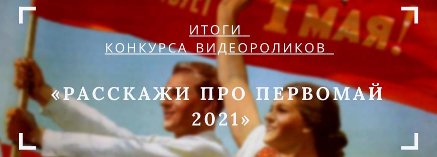 """Подведены итоги конкурса видеороликов """"Расскажи про Первомай 2021""""!"""