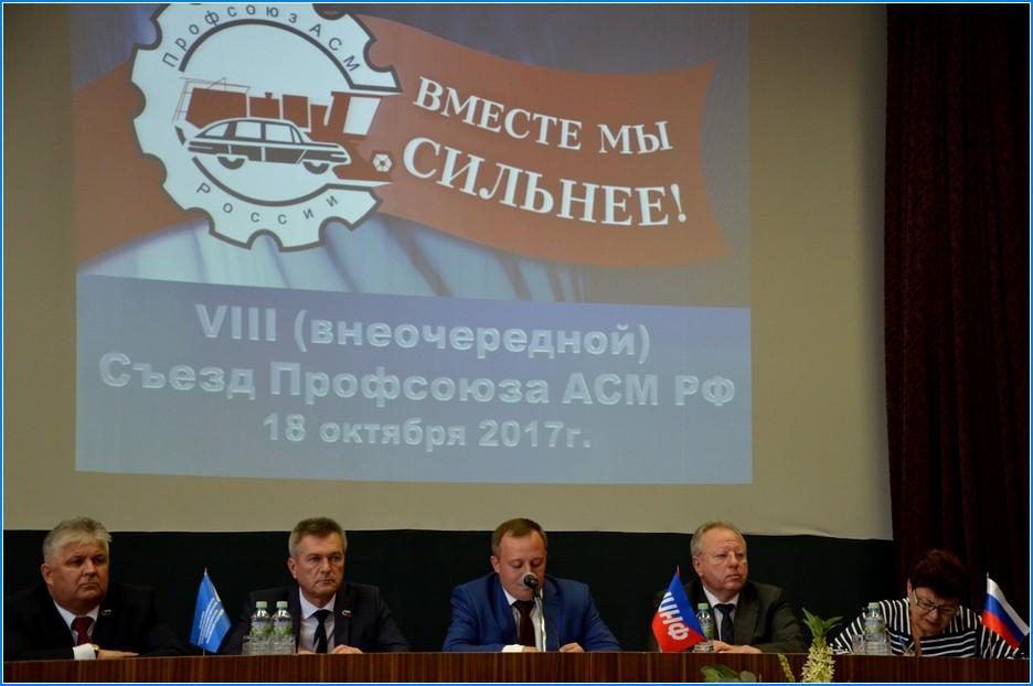 VIII (внеочередной) Съезд Профсоюза АСМ РФ 18 октября 2017 г.