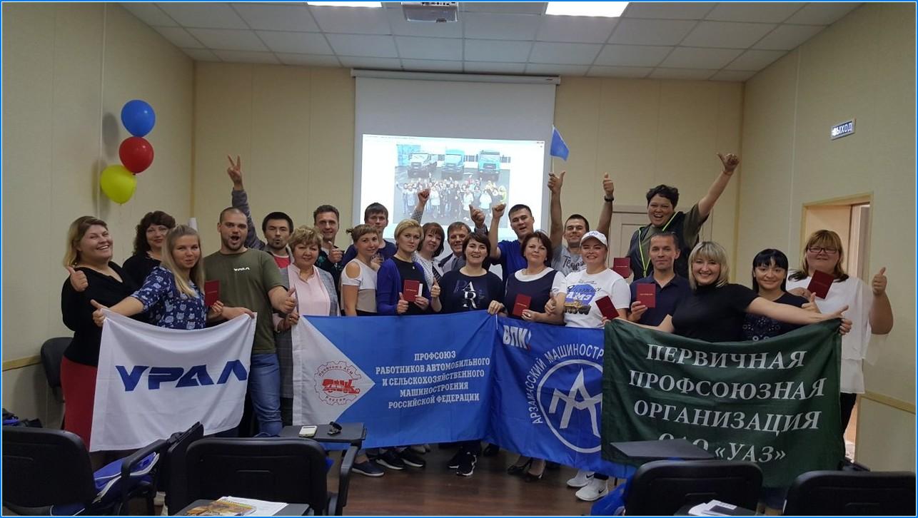 Семинар «Мотивация профсоюзного членства и профсоюзной активности».